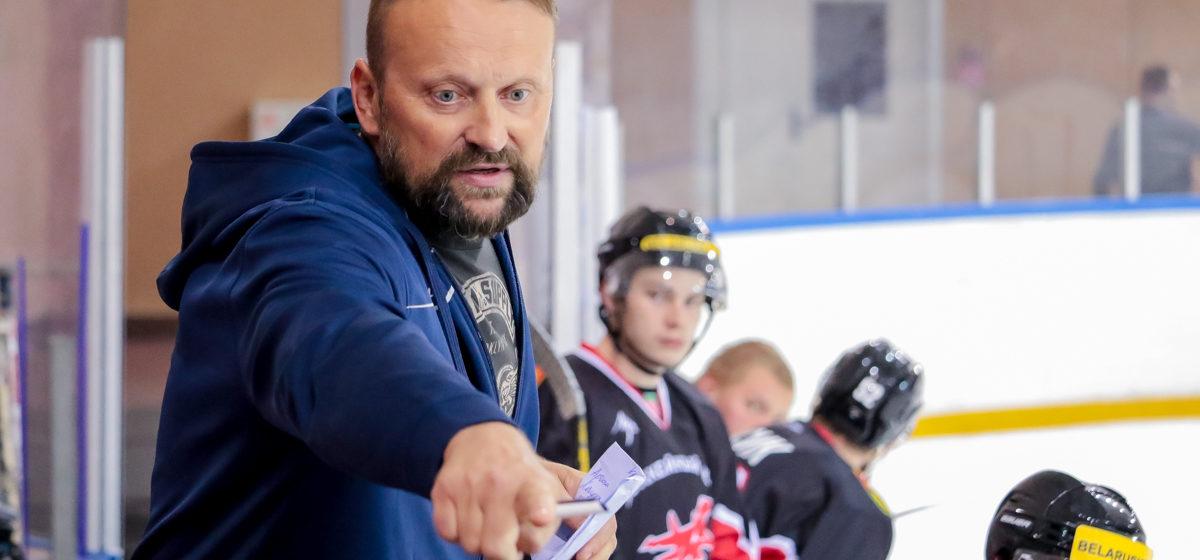 Главный тренер ХК «Барановичи» будет тренировать юниорскую сборную (U-18)