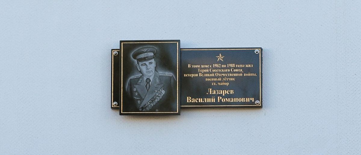 Памятную доску Герою Советского Союза Василию Лазареву торжественно открыли в Барановичах. Фотофакт