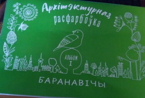 Уникальную архитектурную раскраску выпустили в Барановичах