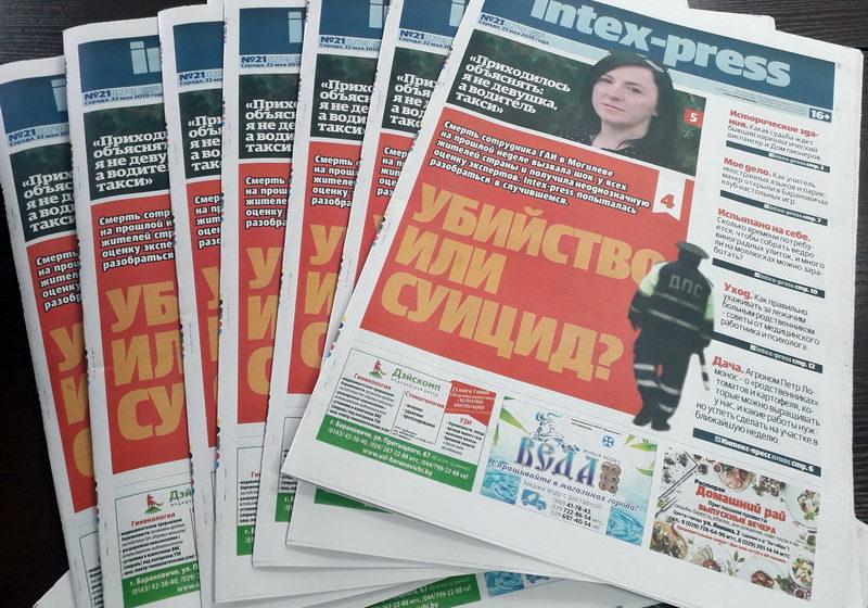 Барановичские милиционеры – о смерти могилевского инспектора ГАИ. Что еще почитать в свежем номере?