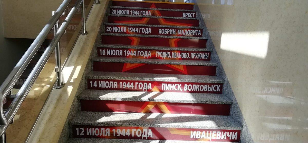 Вокзал в Барановичах оформили ко Дню Победы: на каждой ступеньке – дата освобождения белорусского города
