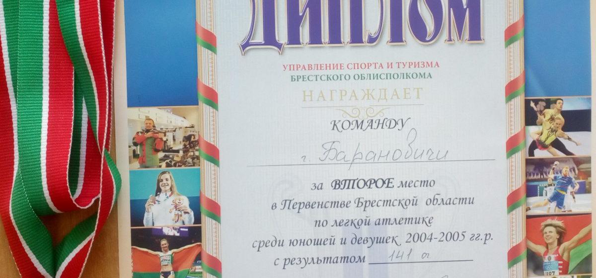 Юные легкоатлеты Барановичей – вторые на областном первенстве