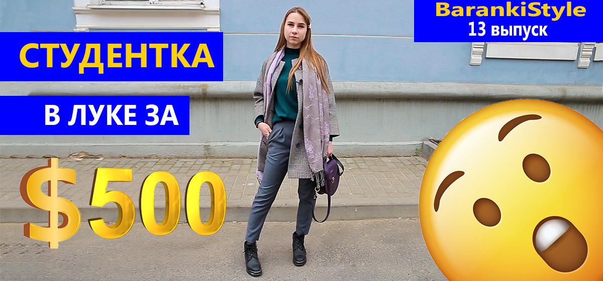 Барановичи Style: студентка в образе за $500 и фотограф в луке за $8 (видео)