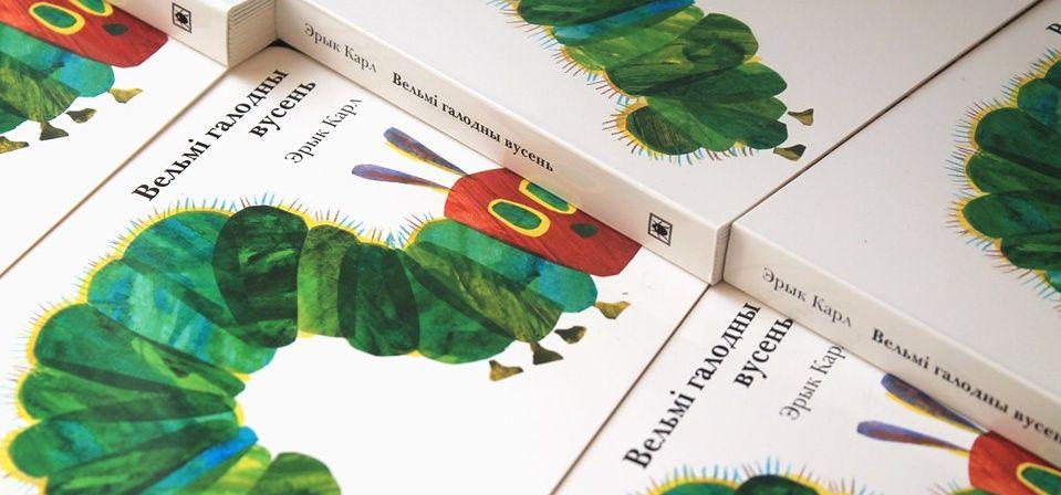 Сусветна вядомая дзіцячая кніга будзе прадстаўлена на курсах «Мова нанова» ў Баранавічах