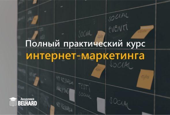 Курсы интернет маркетинга в Минске