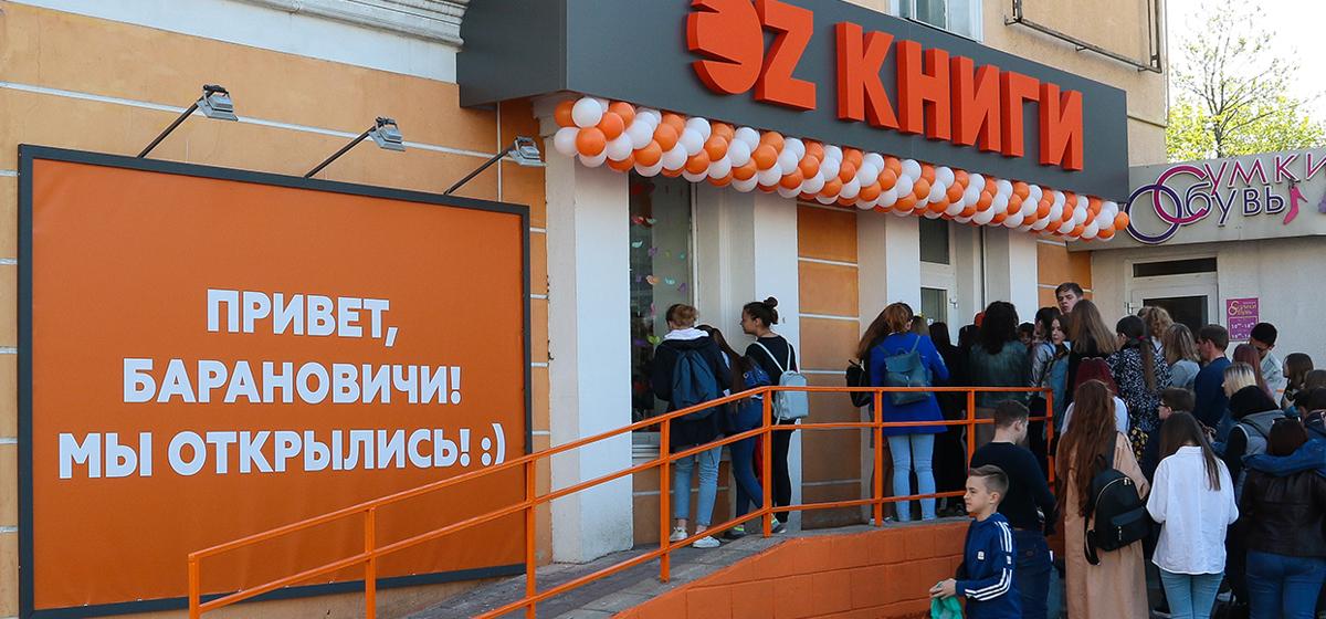 В Барановичах открылся первый магазин «OZ Книги». Фоторепортаж*