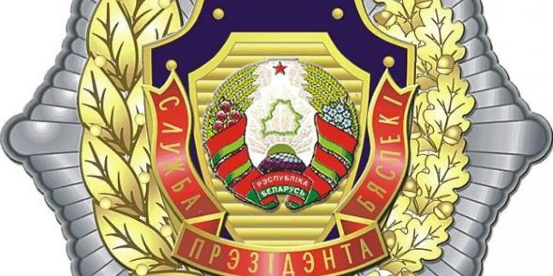 Как сложились судьбы тех, кто возглавлял службу безопасности Лукашенко