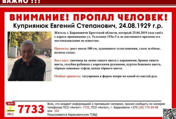 «Ангелы» организуют 12 мая поиск пропавшего в Барановичах дедушки. Нужны волонтеры