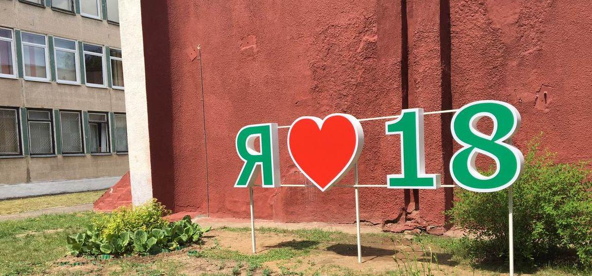 Композиция с признанием в любви появилась около барановичской школы. Фотофакт
