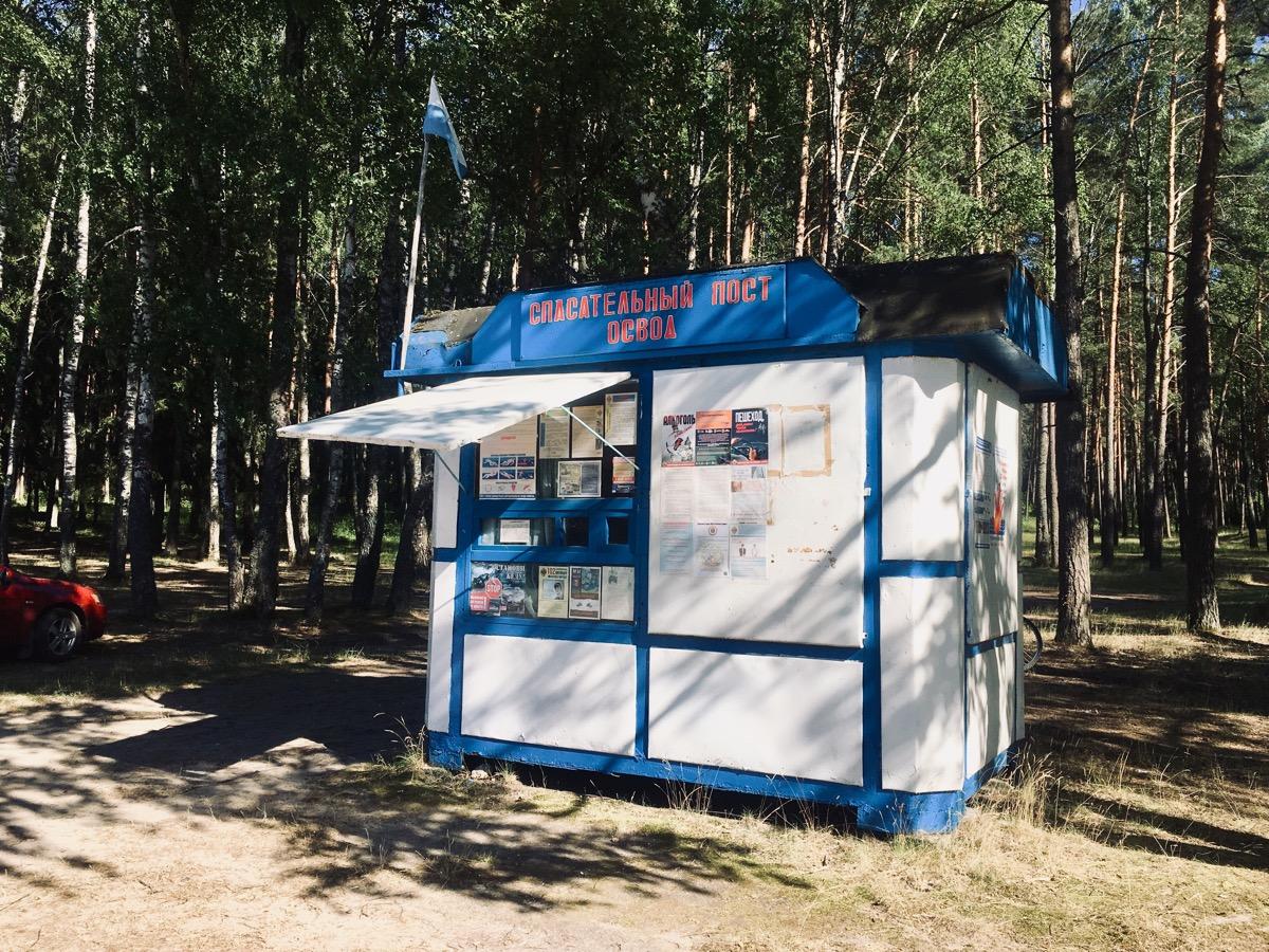 ОСВОД. Фото: Евгений ТИХАНОВИЧ
