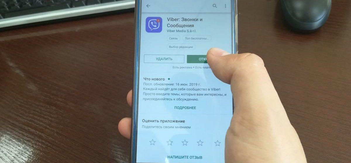 В Viber появился белорусский язык