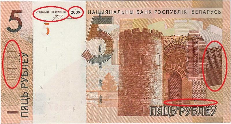 5 рублей образца 2009 года. Фото: https://infobank.by