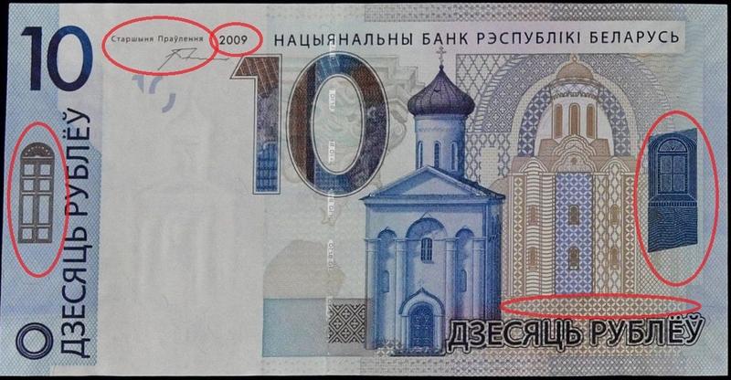 10 рублей образца 2009 года. Фото: https://infobank.by