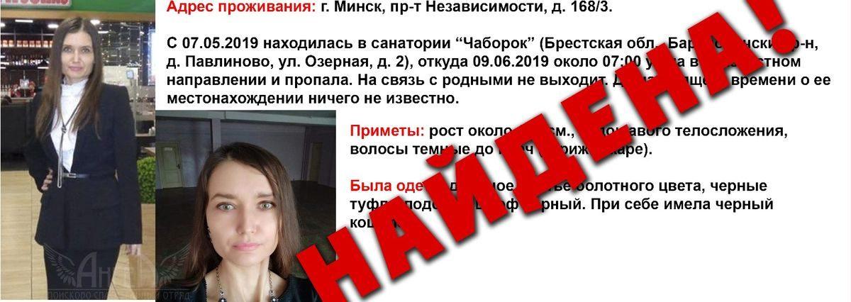 Нашли 43-летнюю женщину, которая пропала в санатории «Чаборок» Барановичского района