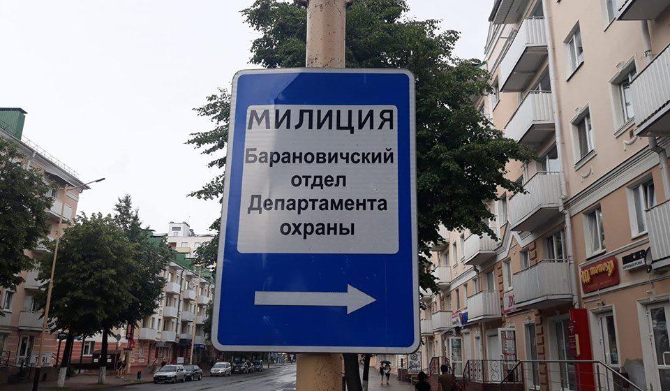 В Барановичах заменят русскоязычный знак «Милиция» на белорусскоязычный