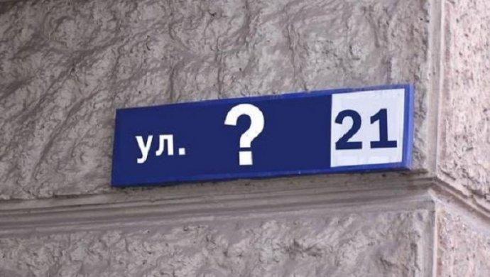 Определено самое популярное название улицы в Беларуси, и это не улица Ленина