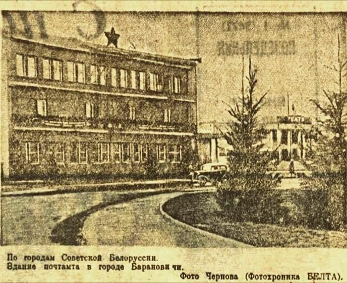 Фото здания почты в Барановичах на страницах советской прессы 1940-41 гг.