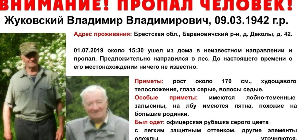Нашли мужчину, который ушел в лес и пропал в Барановичском районе