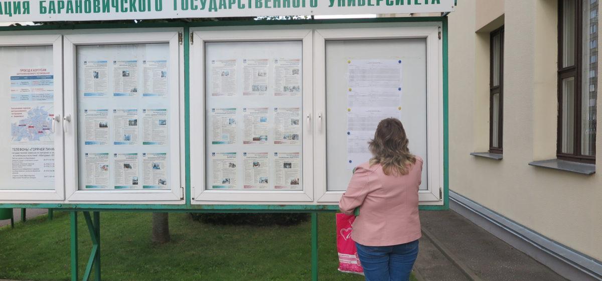 «Быстрее! Давай-давай! Ты почти успел!» Как проходили последние часы подачи документов на бюджет в Барановичский университет