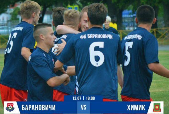 ФК «Барановичи» приглашает болельщиков на матч с ФК «Химик»