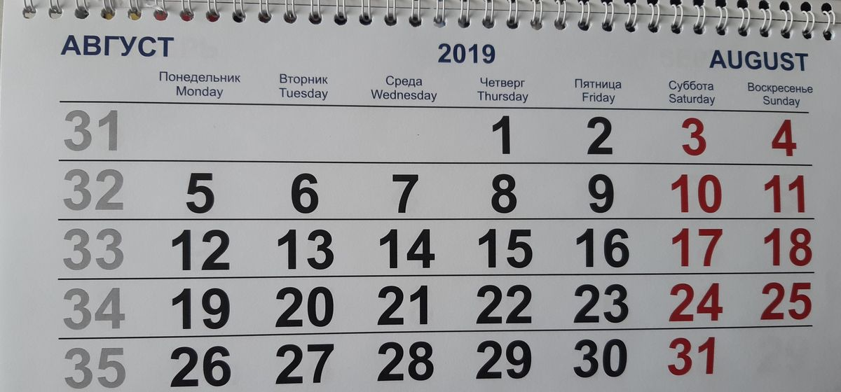 Что изменится в августе