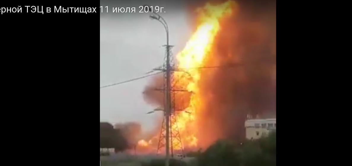 Столб огня. Житель Барановичей снял на видео пожар на ТЭЦ в Подмосковье