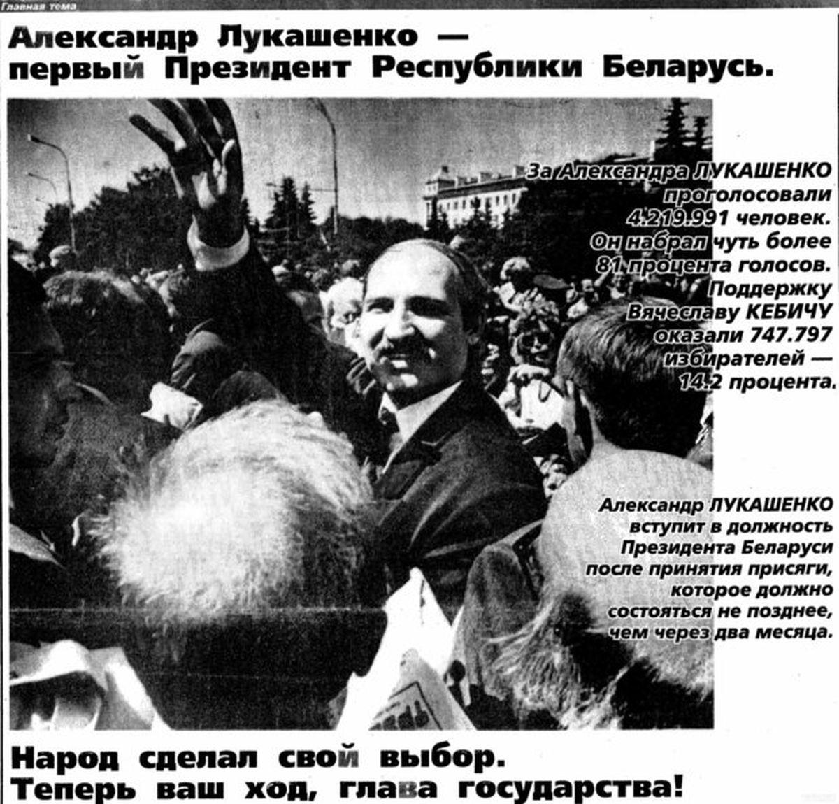«Советская Белоруссия» от 12 июля 1994 года