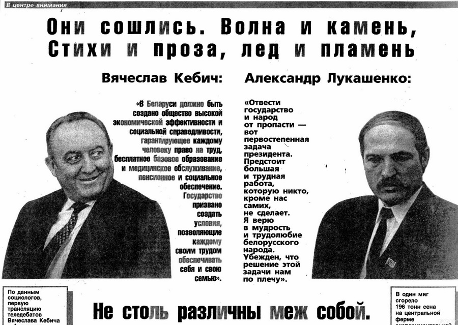 Газета «Советская Белоруссия» от 9 июля 1994 года