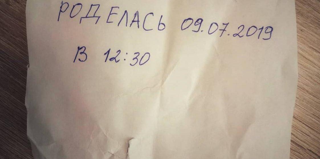 СК опубликовал фото записки матери, которая подбросила новорожденную малышку в больницу в Гомеле