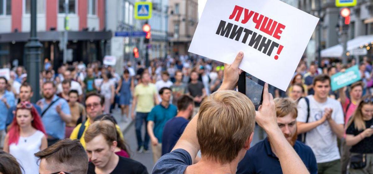 Митинг за честные выборы снова прошел в Москве. Регионы присоединились