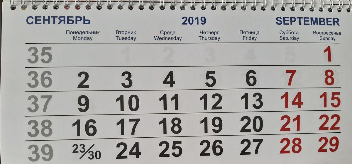Что изменится в сентябре для жителей нашей страны