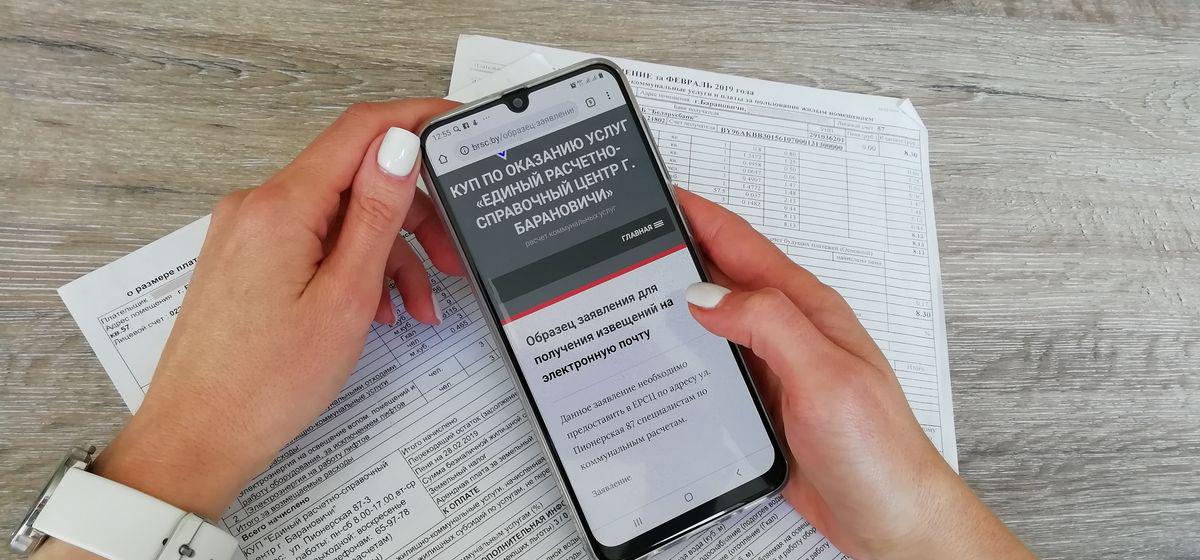 Сколько жителей Барановичей получают «жировки» на электронную почту и что нужно сделать, чтобы и вам извещения приходили в электронном виде