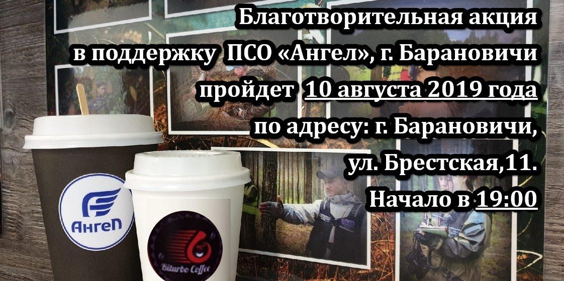 Помочь «Ангелам» в Барановичах можно будет, просто купив стакан кофе*
