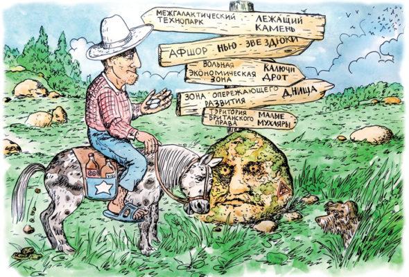 Карикатура дня. Сила и процветание распределяются по нашей стране неравномерно
