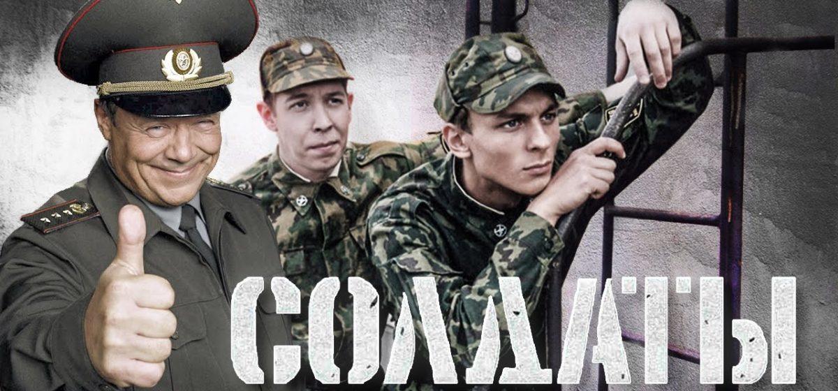 Как изменились герои сериала «Солдаты» за 15 лет