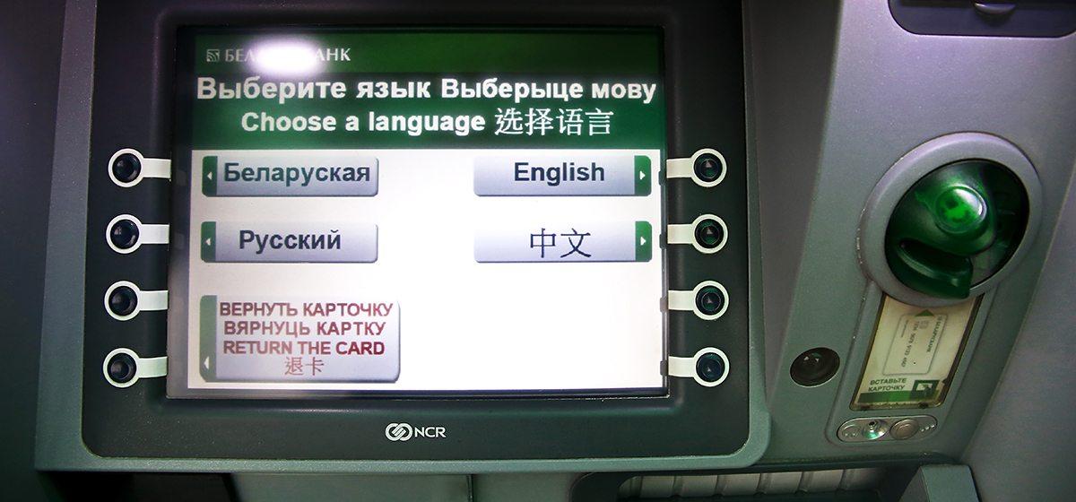 «Беларусбанк» с 1 октября меняет условия снятия наличных в банкоматах банка-партнера
