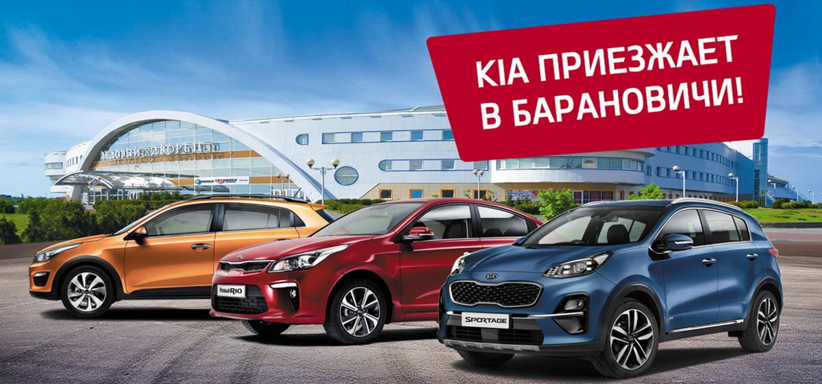 Выездной тест-драйв KIA в Барановичи*