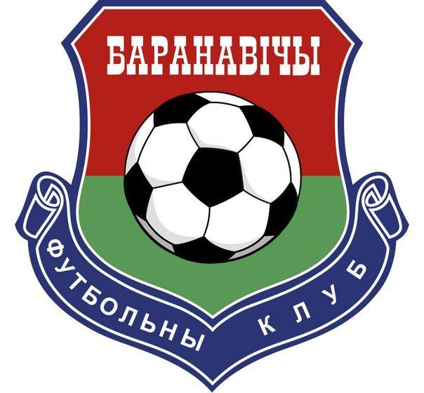 В ФК «Барановичи» — новый директор клуба