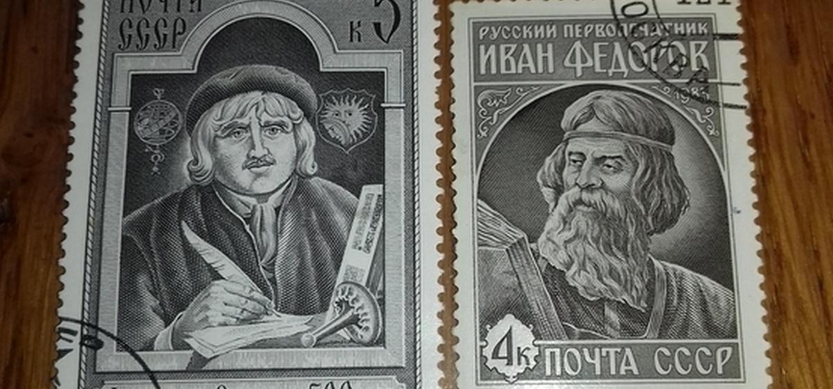 В белорусском учебнике по русскому языку первопечатником называют Ивана Федорова. Забыли про Скорину?