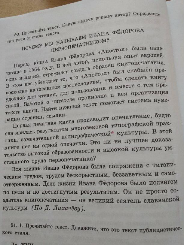 Фото страницы учебника по русскому языку для 6 класса
