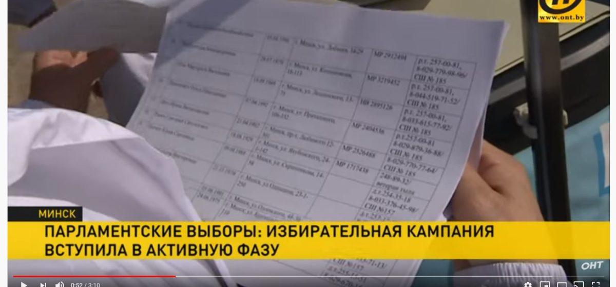 Откуда у сборщиков подписей распечатки с паспортными данными избирателей?