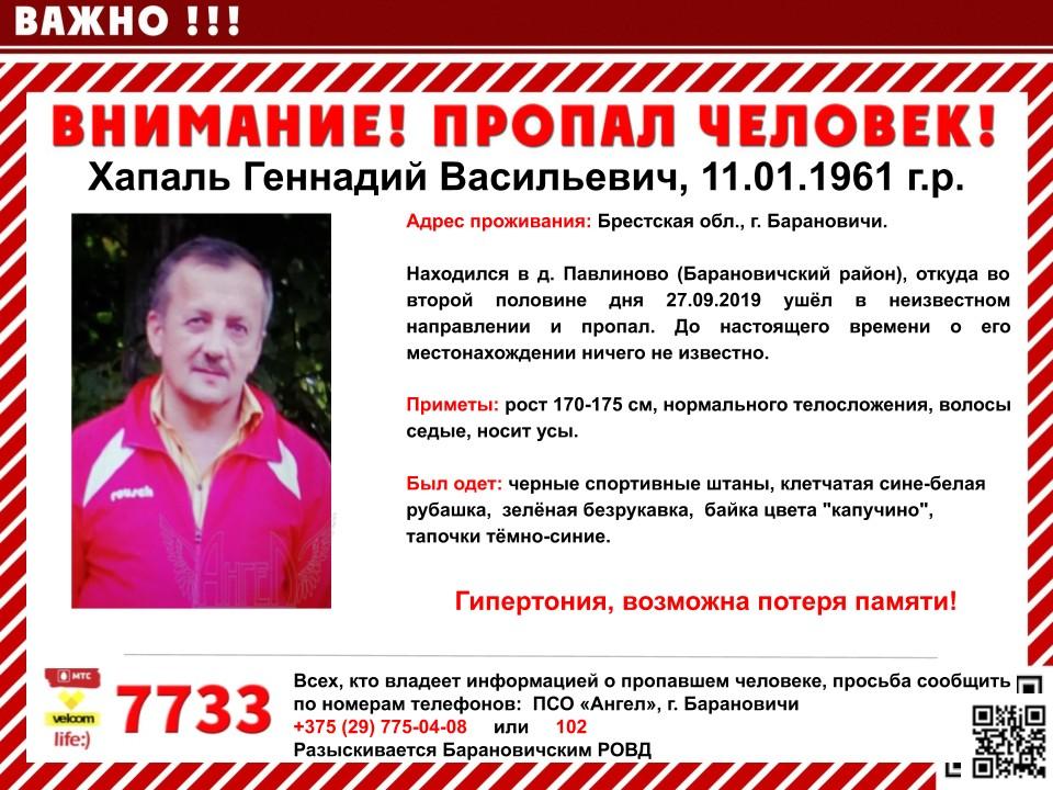 Хапаль Геннадий Васильевич