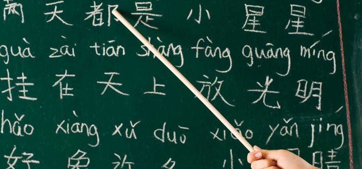 В барановичской школе будут изучать китайский язык. Учитель — из Поднебесной