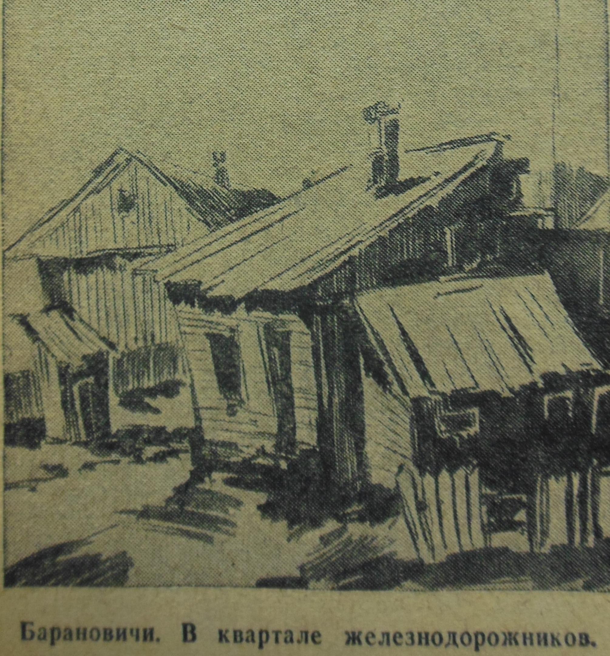 Барановичи. В квартале железнодорожников. Рисунок художника Б. Васильева.