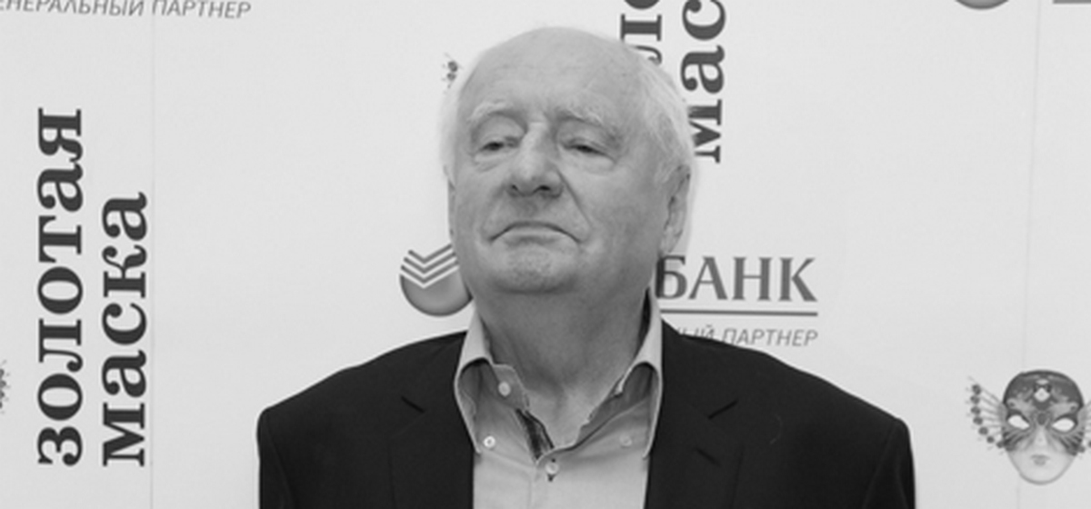 Умер Марк Захаров – режиссер, снявший «Формулу любви» и «Тот самый Мюнхгаузен»