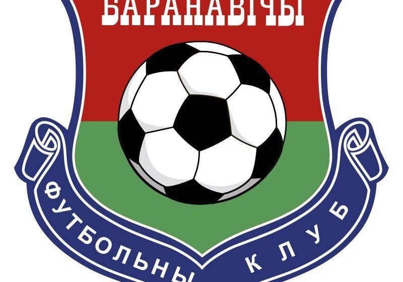 В ФК «Барановичи» уволен главный тренер