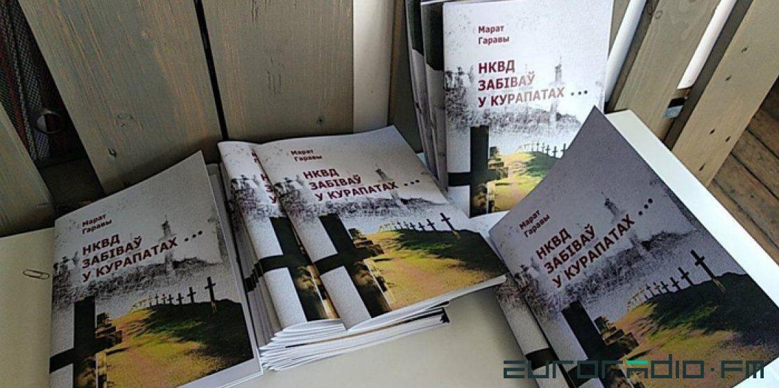 Баранавіцкая арганізацыя ТБМ запрашае на выставу «Праўда пра Курапаты»