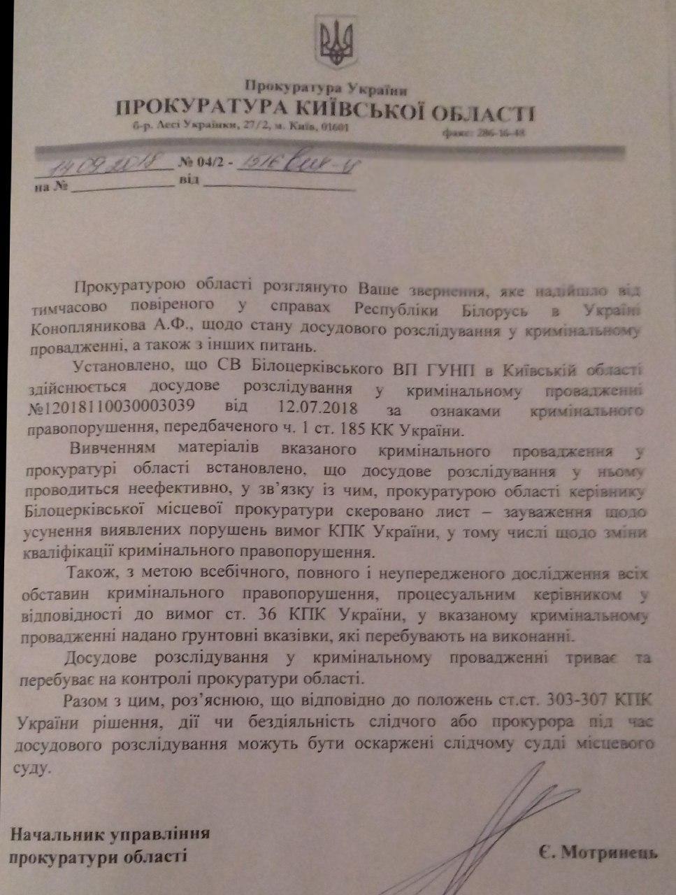Спустя пару месяцев после ограбления в Украине на запрос белорусского посольства турист получил письмо от местной прокуратуры. Там признали: досудебное расследование проводится неэффективно