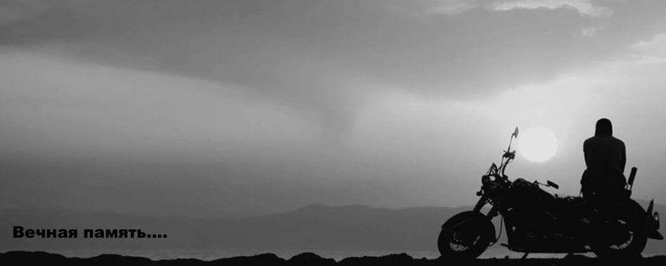 В память по погибшим мотоциклистам в Барановичах пройдет поминальная служба и мотопробег