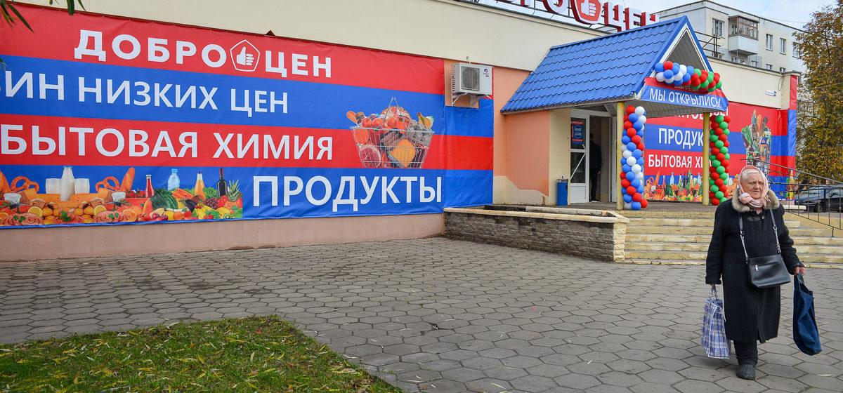 В Беларусь пришел еще один российский жесткий дискаунтер